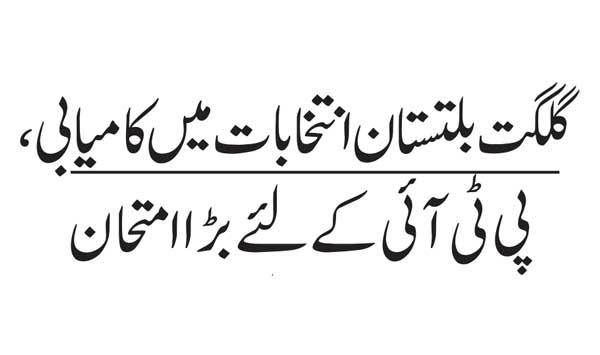 Success In Gilgit Baltistan Elections Big Test For Pti