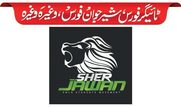 Tiger Force Lion Force Etc Etc