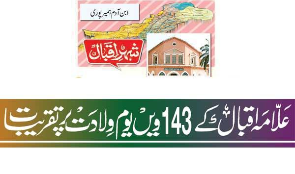 Celebrations On The 143rd Birth Anniversary Of Allama Iqbal