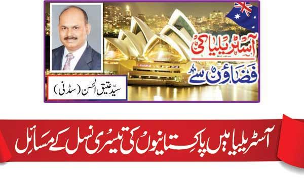 Problems Of The Third Generation Of Pakistanis In Australia