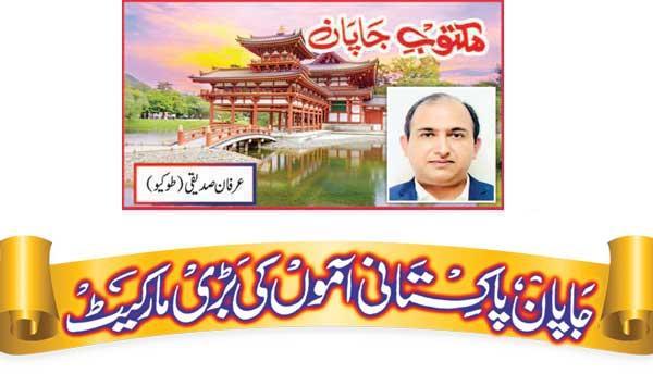 Japan The Largest Market For Pakistani Mangoes