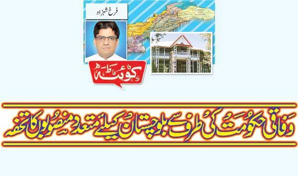 Gift Of Various Projects For Balochistan By The Federal Government
