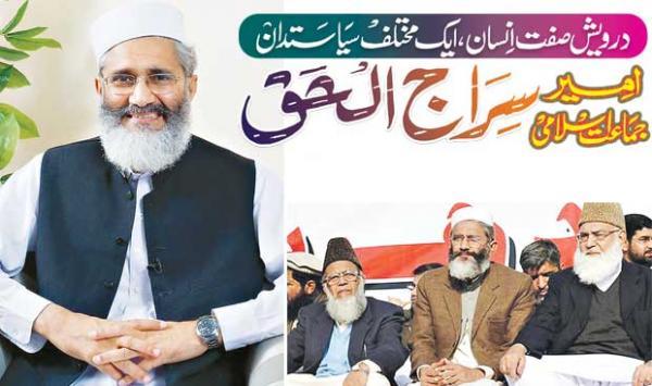 Amir Jamaat E Islami Sirajul Haq