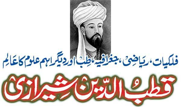 Personality Qutbuddin Shirazi