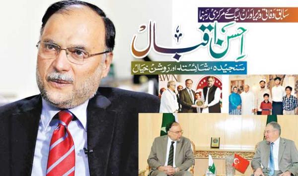 Pml N Central Leader Ahsan Iqbal
