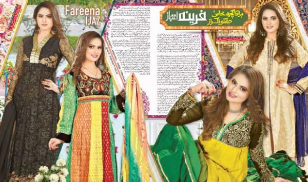 Fareena Ijaz