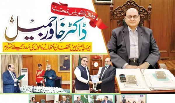 Dr Khawar Jamil Federal Insurance Ombudsman