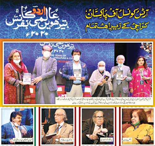 Thirteenth International Urdu Conference 2020 Under The Auspices Of Arts Council Of Pakistan Karachi