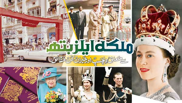 Interesting And Amazing Facts About Queen Elizabeth