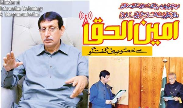 Federal Minister For Information Technology Aminul Haq