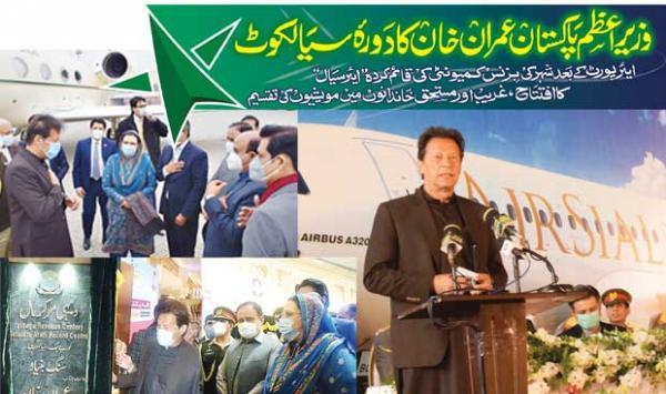 Prime Minister Of Pakistan Imran Khans Visit To Sialkot