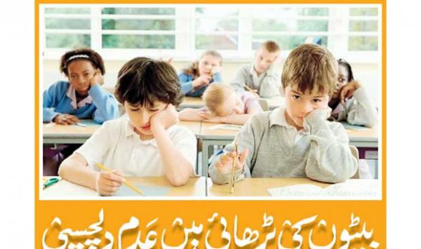 Lack Of Interest In The Education Of The Sons