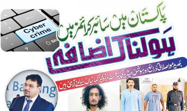 Terrible Increase In Cyber Crimes In Pakistan
