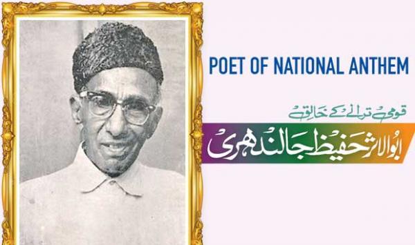 Abul Atheer Hafeez Jalandhari The Creator Of The National Anthem