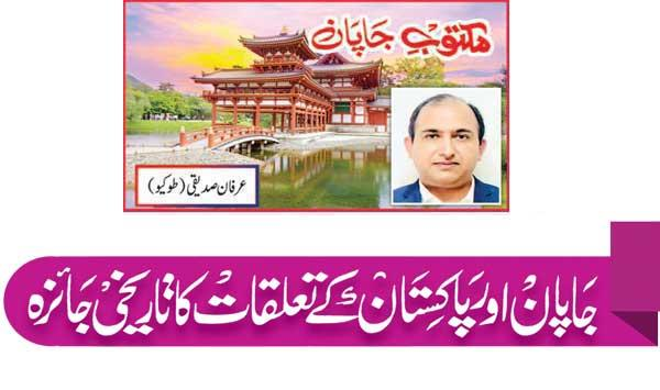 Historical Overview Of Japan Pakistan Relations