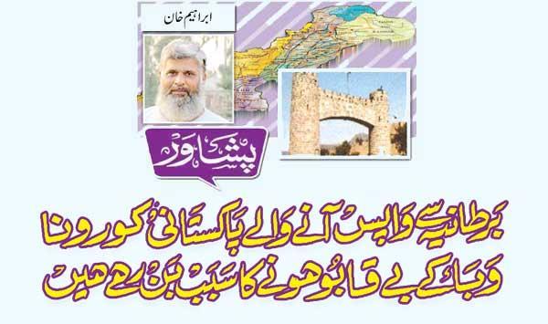 Pakistanis Returning From The Uk