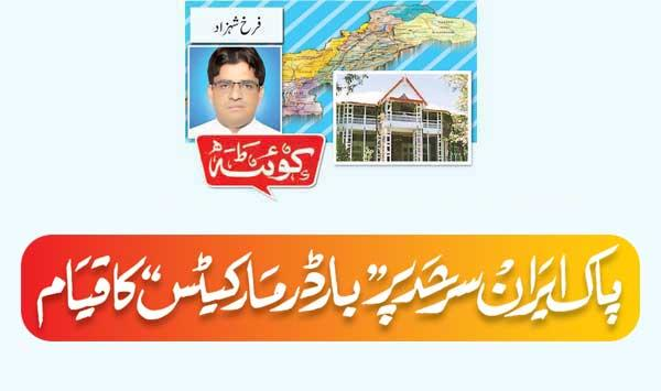 Establishment Of Border Markets On Pak Iran Border