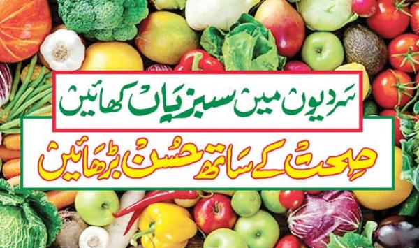 Eat Vegetables In Winter Enhance Health And Beauty