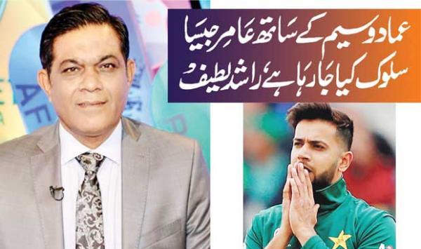 Emad Wasim Is Being Treated Like Aamir Rashid Latif
