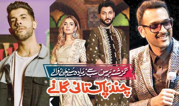 Some Of The Most Listened Pakistani Songs Last Year