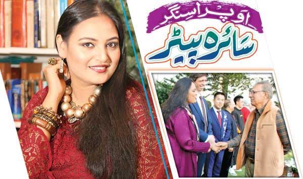 Top Singer Saira Peter