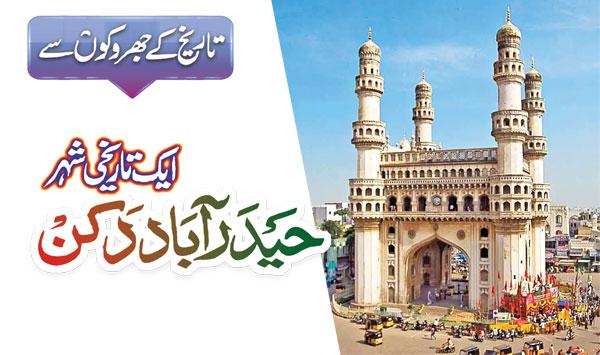 Hyderabad Deccan Is A Historical City