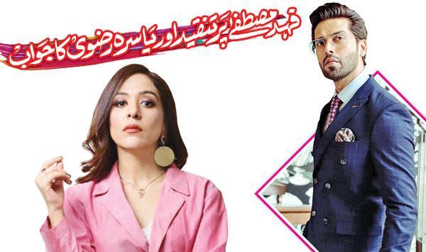 Criticism Of Fahad Mustafa And Response Of Yasira Rizvi