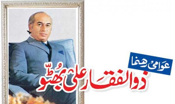 Peoples Leader Zulfiqar Ali Bhutto