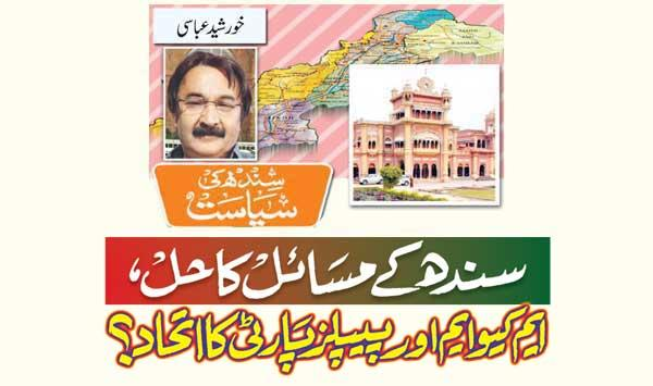 The Solution To The Problems Of Sindh The Alliance Of Mqm And Ppp