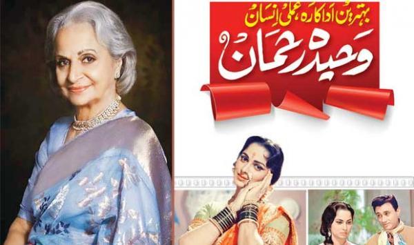 Best Actress Practical Man Waheeda Rehman
