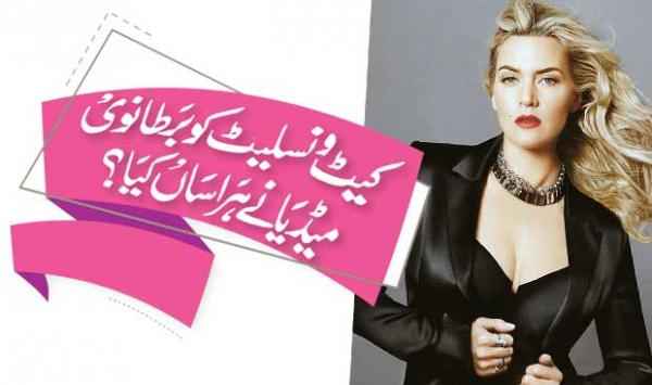 Kate Winslet Harassed By British Media