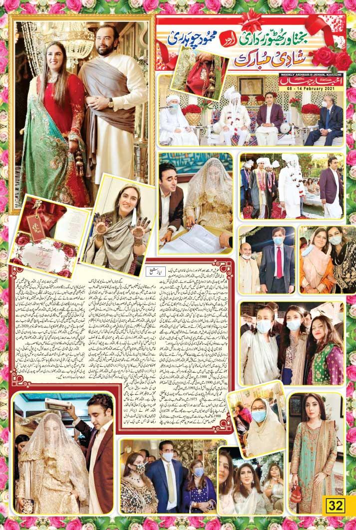 Congratulations To Bakhtawar Bhutto Zardari And Mahmood Chaudhry