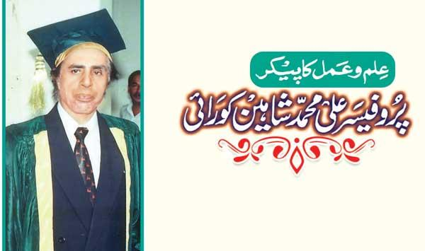 The Figure Of Knowledge And Action Is Prof Ali Muhammad Shaheen Korai