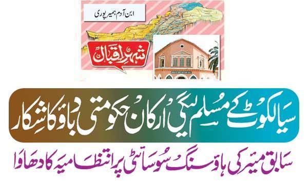 Sialkot Muslim League Members Under Government Pressure