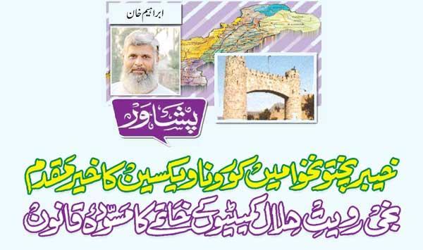 Corona Vaccine Welcomes In Khyber Pakhtunkhwa