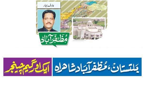 Baltistan Muzaffarabad Highway Another Game Changer
