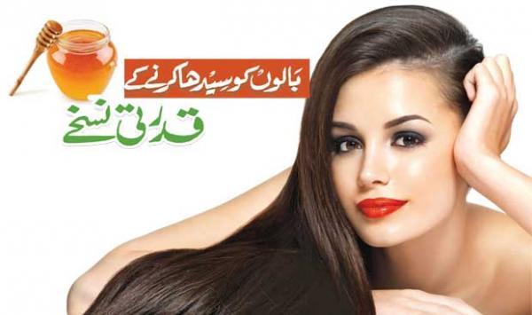 Natural Hair Straightening Remedies