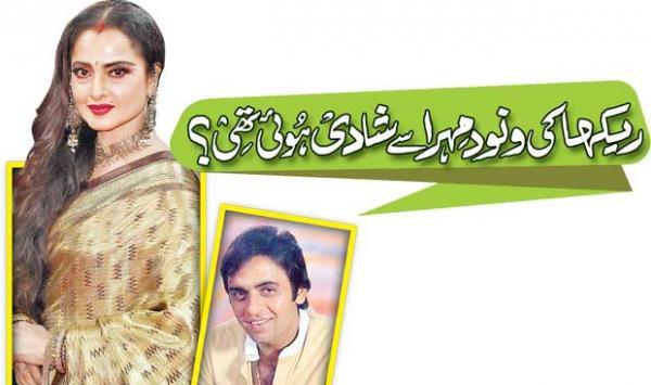 Rekha Was Married To Vinod Mehra