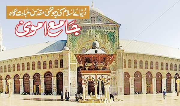 Comprehensive Umayyad