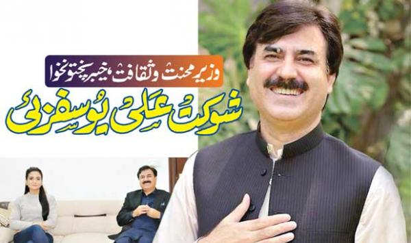 Minister Of Labor And Culture Khyber Pakhtunkhwa Shaukat Ali Yousafzai