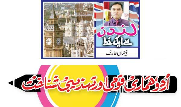 Urdu Is Our National And Cultural Identity