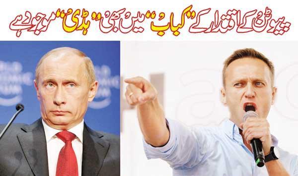 Putins Kebabs Have Bones In Them