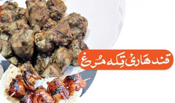 Kandahari Chicken