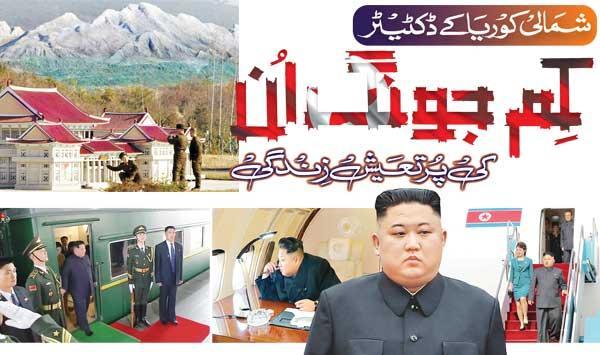North Korean Dictator Kim Jong Uns Luxurious Life