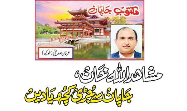 Mushahidullah Khan Some Memories Of Japan