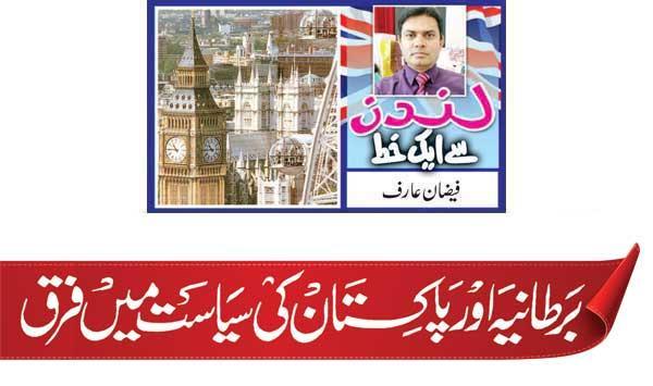 Differences Between British And Pakistani Politics
