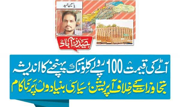 Flour Price Is Expected To Reach Rs 100 Per Kg