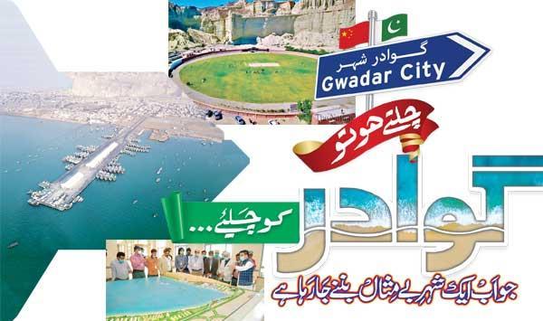 If You Go Go To Gwadar