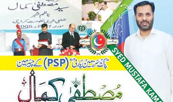 Mustafa Kamal Chairman Pak Sar Zamin Party Psp