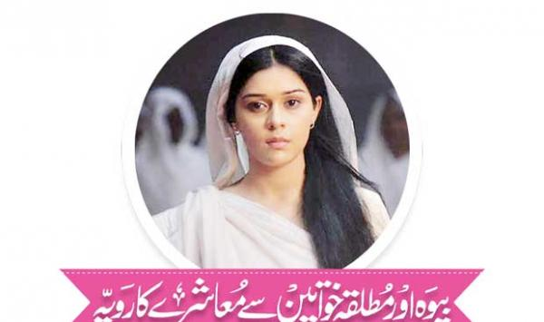 Society S Attitude Towards Widows And Divorced Women